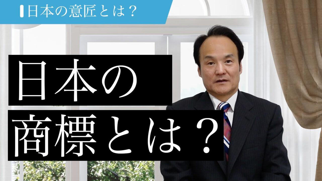 日本の商標とは