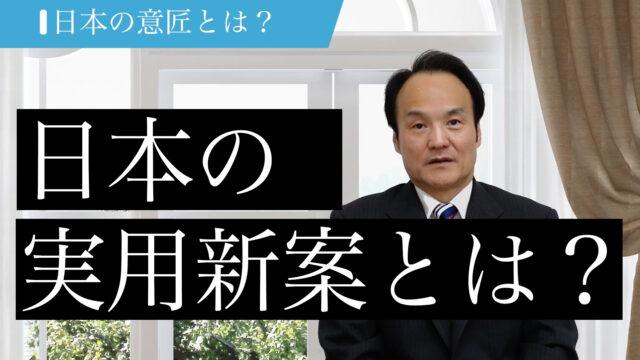 日本の実用新案とは