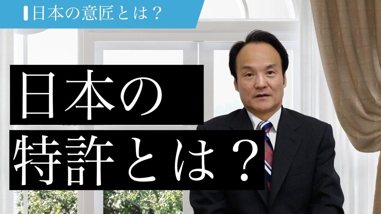 日本の特許とは